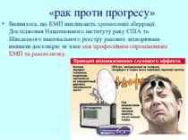 «рак проти прогресу» Виявилось, що ЕМП викликають хромосомні аберрації. Дослі...