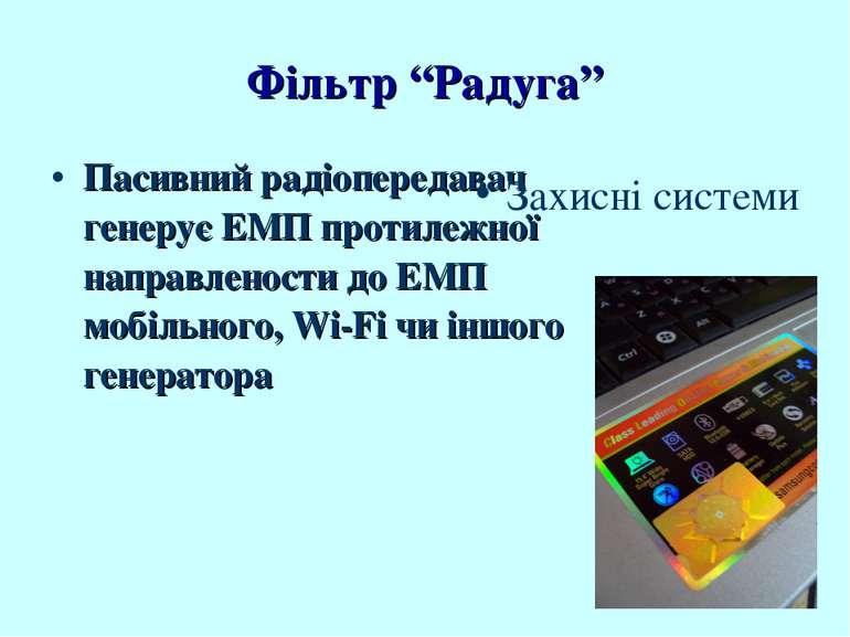 Пасивний радіопередавач генерує ЕМП протилежної направлености до ЕМП мобільно...