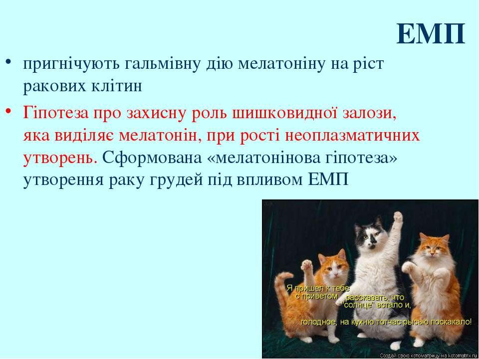 ЕМП пригнічують гальмівну дію мелатоніну на ріст ракових клітин Гіпотеза про ...