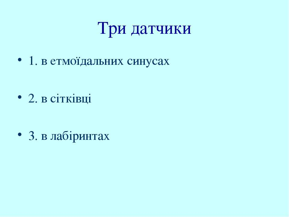 Три датчики 1. в етмоїдальних синусах 2. в сітківці 3. в лабіринтах