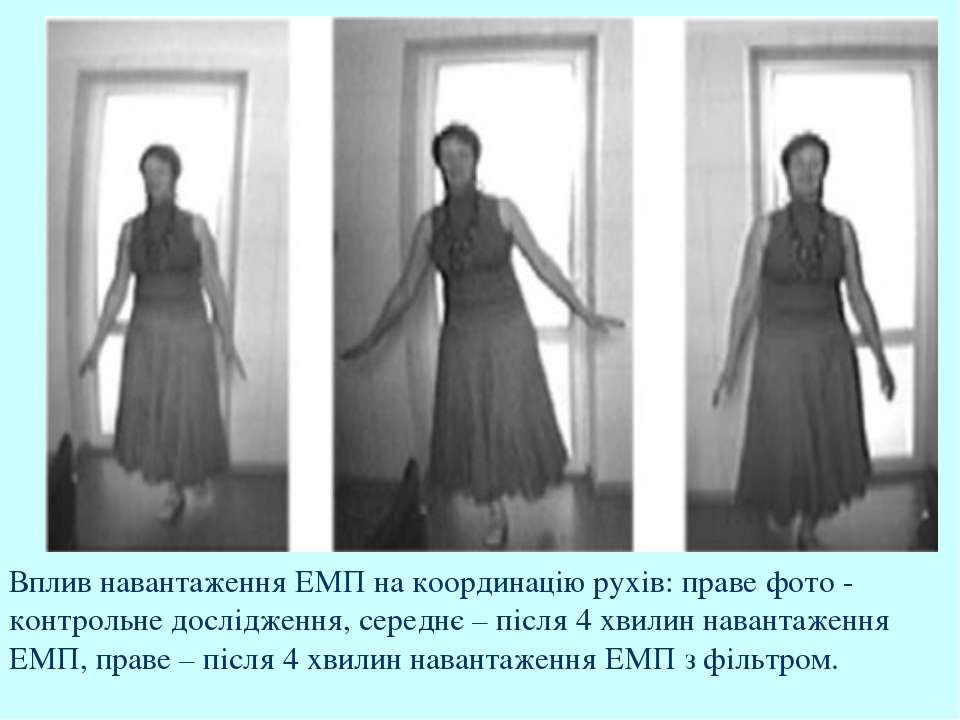 Вплив навантаження ЕМП на координацію рухів: праве фото - контрольне дослідже...