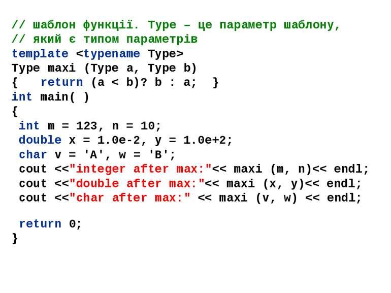 // шаблон функції. Type – це параметр шаблону, // який є типом параметрів tem...