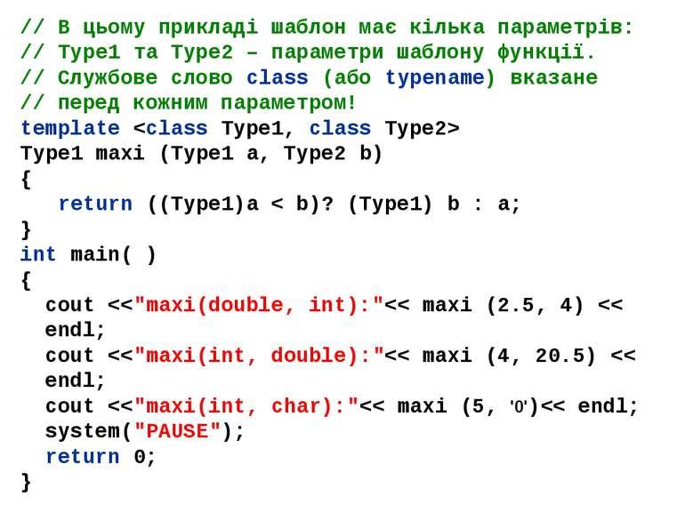 // В цьому прикладі шаблон має кілька параметрів: // Type1 та Type2 – парамет...