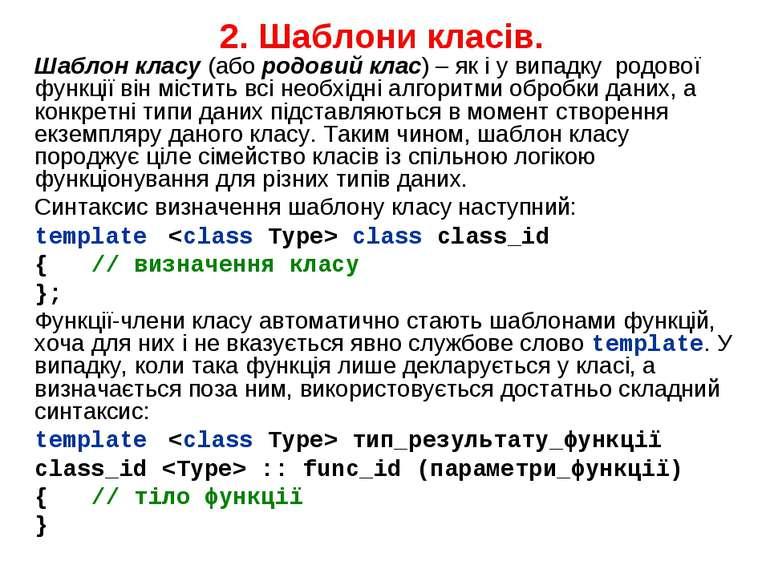 2. Шаблони класів. Шаблон класу (або родовий клас) – як і у випадку родової ф...