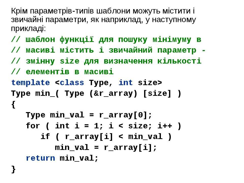 Крім параметрів-типів шаблони можуть містити і звичайні параметри, як наприкл...