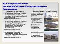 Вільні виробничі площі та земельні ділянки для перспективного інвестування Зе...