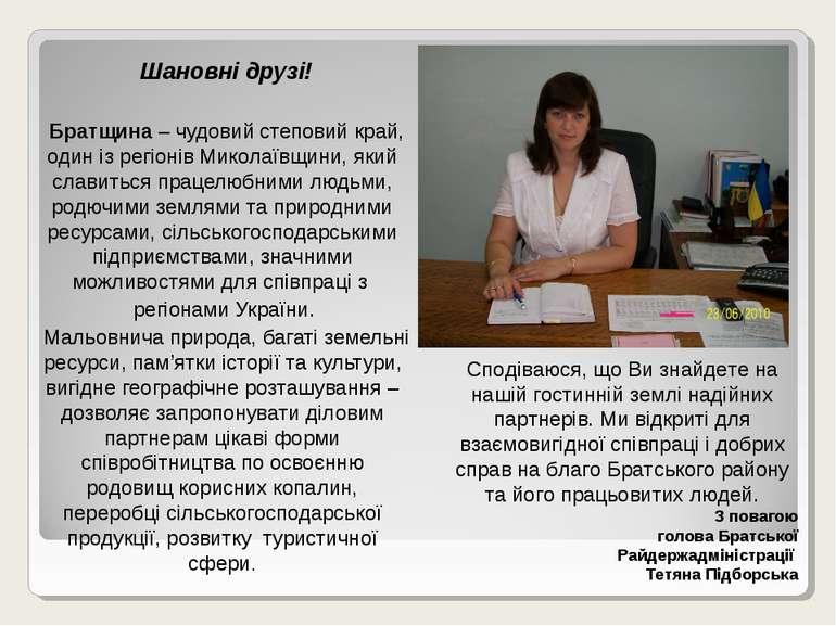 Шановні друзі! Братщина – чудовий степовий край, один із регіонів Миколаївщин...