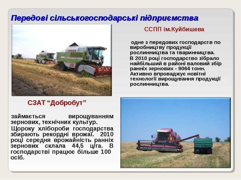 Передові сільськогосподарські підприємства ССПП ім.Куйбишева одне з передових...