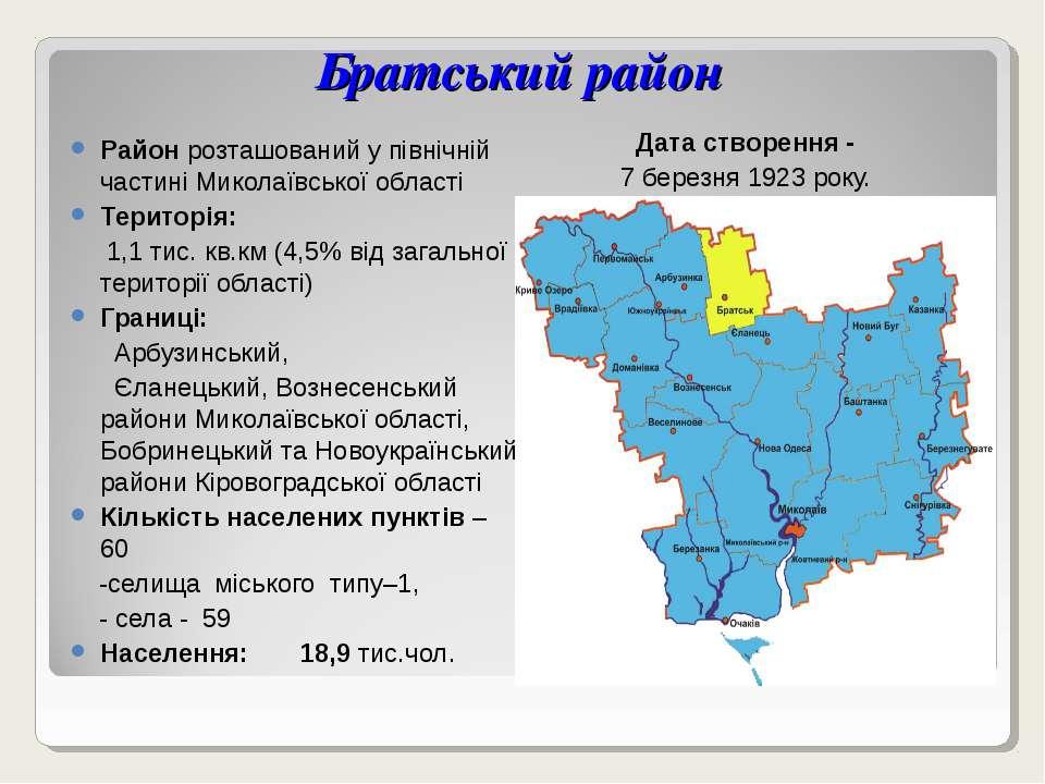 Братський район Район розташований у північній частині Миколаївської області ...