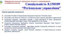 """Спеціальність 8.150109 """"Регіональне управління"""" Цільова аудиторія спеціальнос..."""