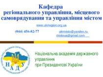 Кафедра регіонального управління, місцевого самоврядування та управління міст...