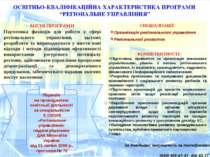 СПЕЦІАЛІЗАЦІЇ: Організація регіонального управління Регіональний розвиток Ліц...