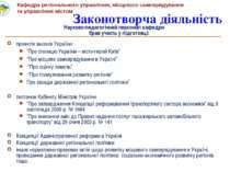 Науково-педагогічний персонал кафедри брав участь у підготовці: проектів зако...