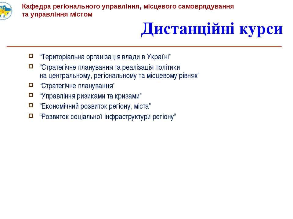 """Дистанційні курси """"Територіальна організація влади в Україні"""" """"Стратегічне пл..."""