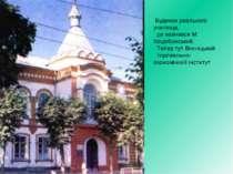 Будинок реального училища, де навчався М. Коцюбинський. Тепер тут Вінницький ...