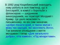 В 1892 році Коцюбинський знаходить нову роботу в селі Кам'янці, що в Бессараб...