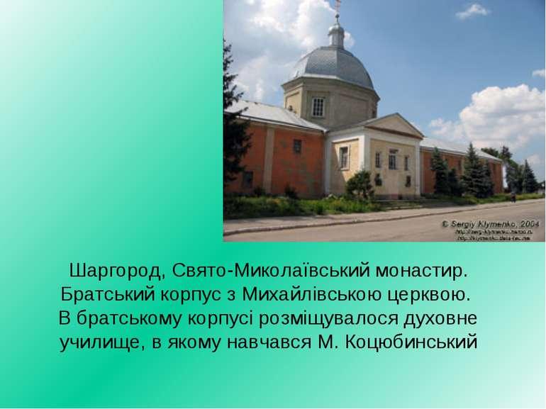 Шаргород, Свято-Миколаївський монастир. Братський корпус з Михайлівською церк...