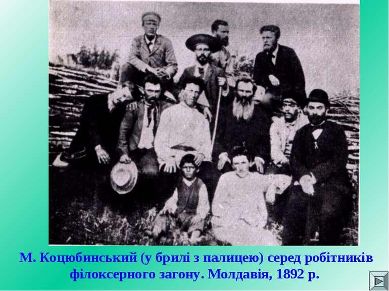 М. Коцюбинський (у брилі з палицею) серед робітників філоксерного загону. Мол...