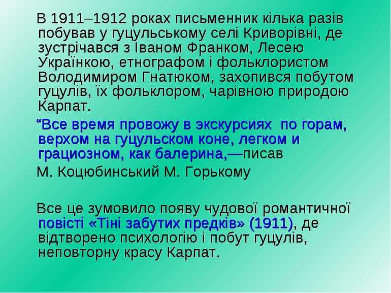 В 1911–1912 роках письменник кілька разів побував у гуцульському селі Криворі...