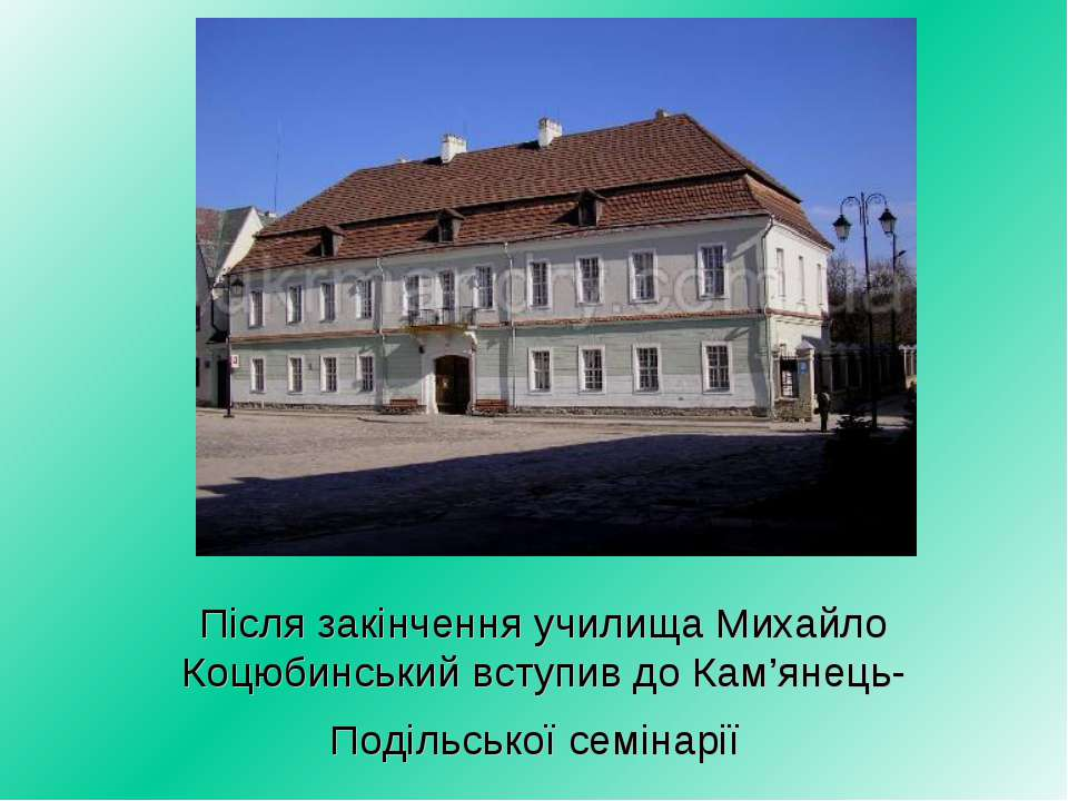Після закінчення училища Михайло Коцюбинський вступив до Кам'янець-Подільсько...
