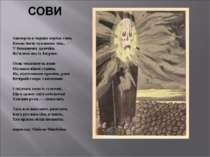 Завмерли в чорних вербах сови, Немов богів чужинних тінь, — У безконечну дале...