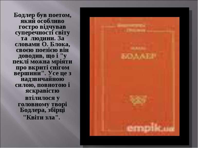 Бодлер був поетом, який особливо гостро відчував суперечності світу та людини...