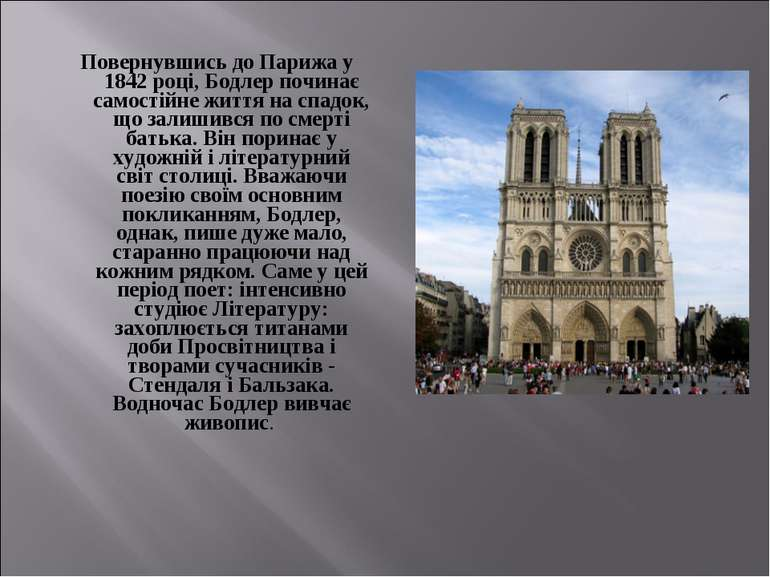 Повернувшись до Парижа у 1842 році, Бодлер починає самостійне життя на спадок...