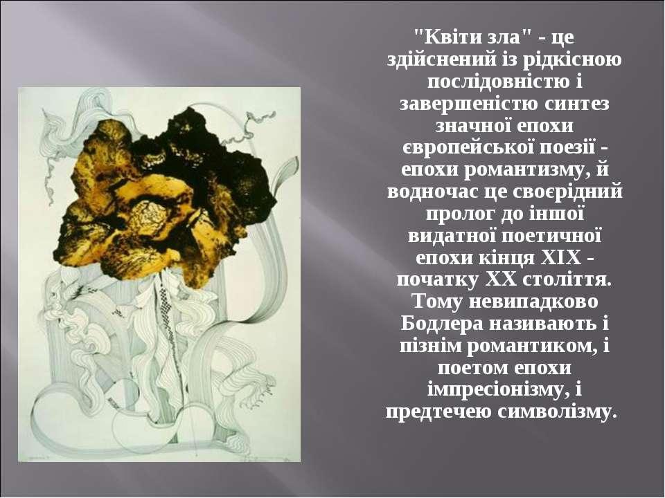 """""""Квіти зла"""" - це здійснений із рідкісною послідовністю і завершеністю синтез ..."""