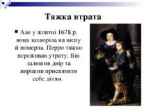 Тяжка втрата Але у жовтні 1678 р. вона захворіла на віспу й померла. Перро тя...