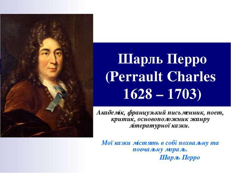 Шарль Перро (Perrault Charles 1628 – 1703) Академік, французький письменник, ...