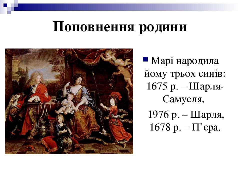 Поповнення родини Марі народила йому трьох синів: 1675 р. – Шарля-Самуеля, 19...