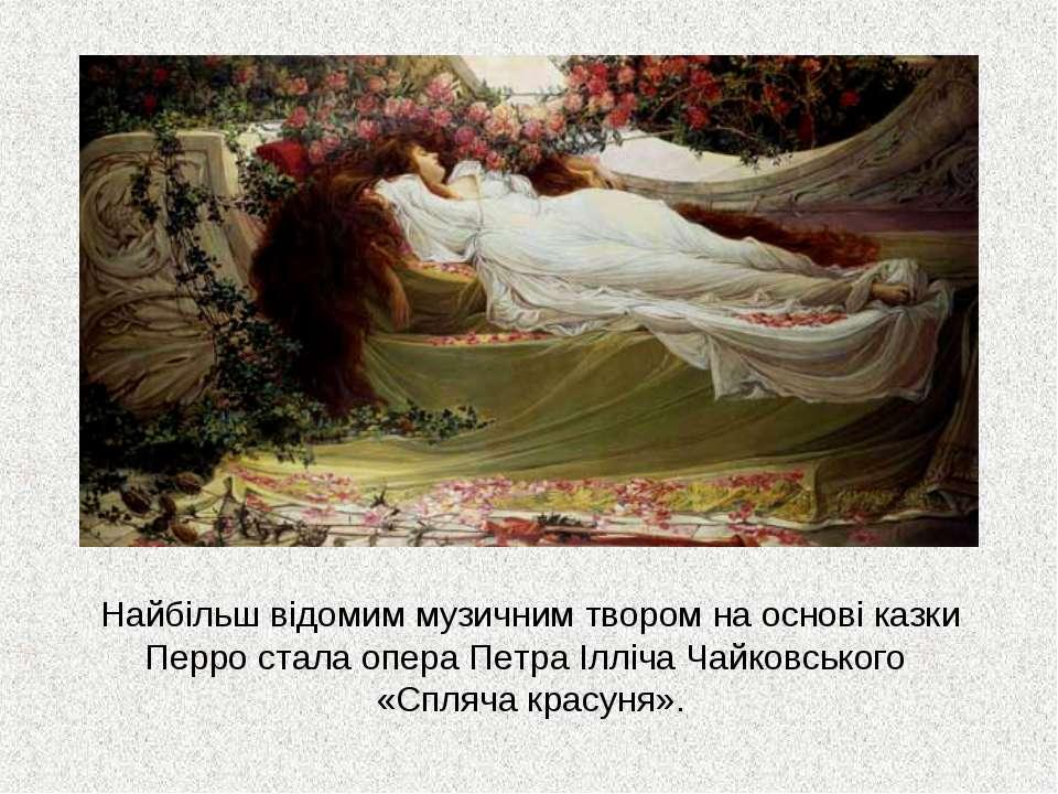 Найбільш відомим музичним твором на основі казки Перро стала опера Петра Іллі...