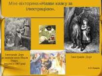 Міні-вікторина «Назви казку за ілюстрацією». Ілюстрація Доре до книжки казок ...