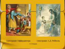 © Є.І.Кашуба Ілюстрація Оффердінгера Ілюстрація А.Д. Рейполь