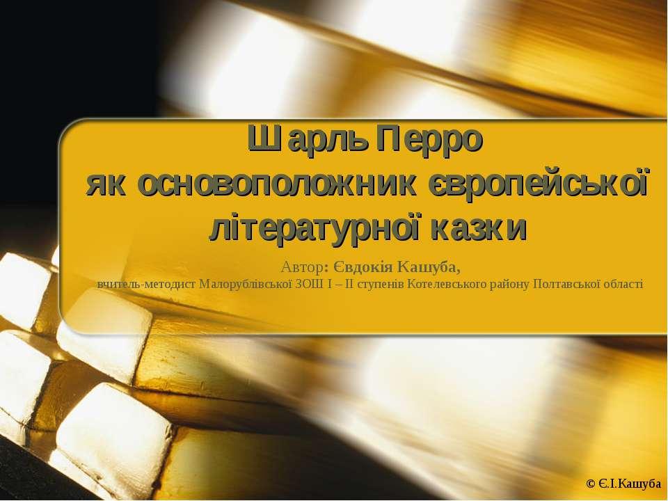 Шарль Перро як основоположник європейської літературної казки Автор: Євдокія ...