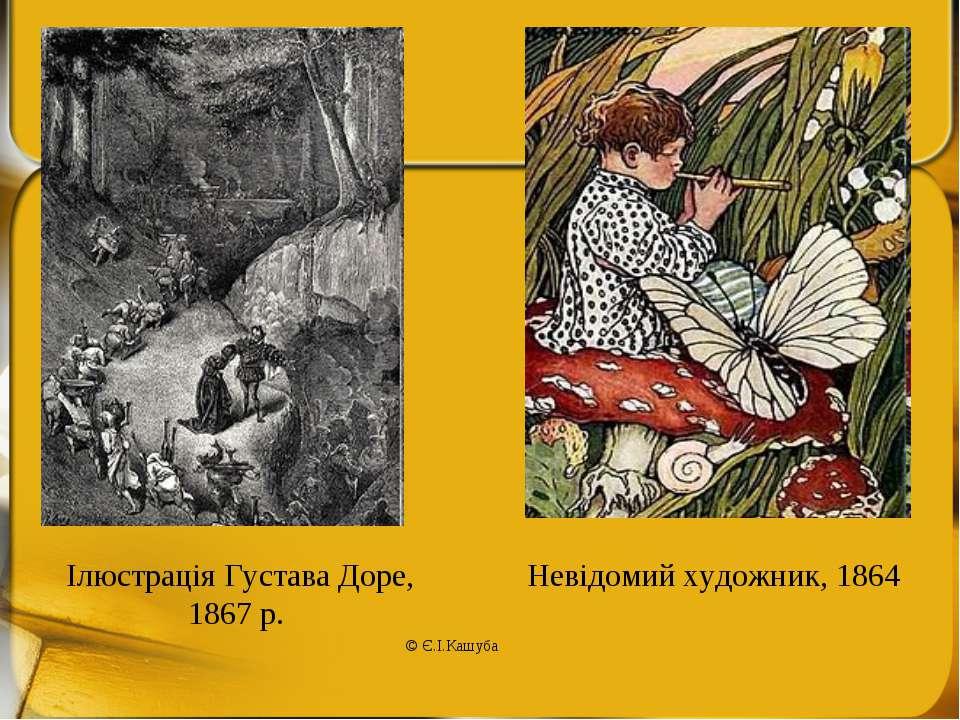 © Є.І.Кашуба Ілюстрація Густава Доре, 1867 р. Невідомий художник, 1864