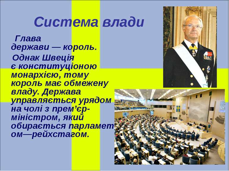 Система влади Глава держави—король. Однак Швеція єконституціоною монархією...