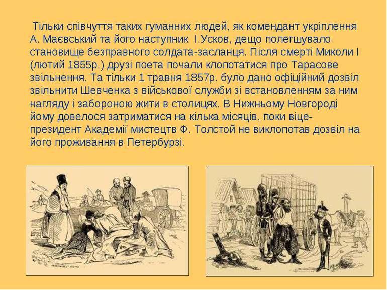 Тільки співчуття таких гуманних людей, як комендант укріплення А.Маєвський т...