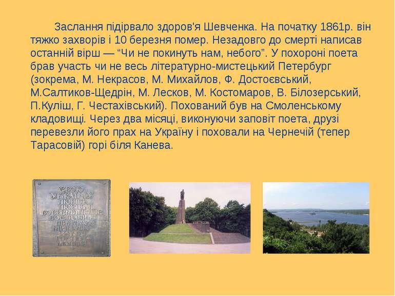 Заслання підірвало здоров'я Шевченка. На початку 1861р. він тяжко захво...