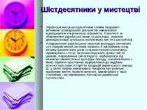 Шістдесятники у мистецтві Українські митці-шістдесятники своїми творами і акт...