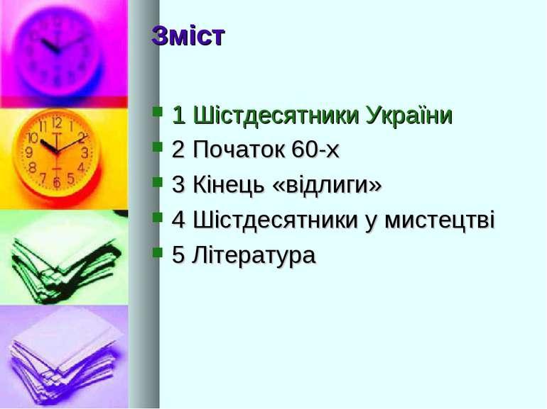 Зміст 1 Шістдесятники України 2 Початок 60-х 3 Кінець «відлиги» 4 Шістдесятни...