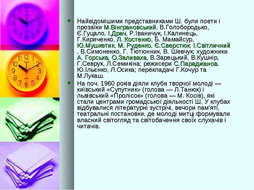 Найвідомішими представниками Ш. були поети і прозаїки М.Вінграновський, В.Гол...