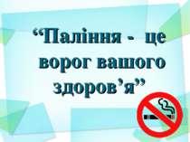 """""""Паління - це ворог вашого здоров'я"""""""