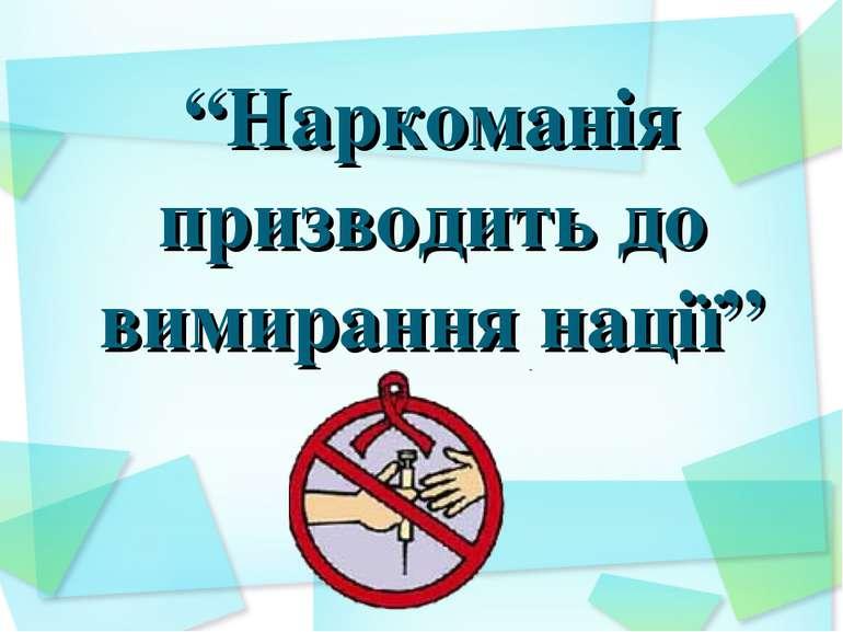 """""""Наркоманія призводить до вимирання нації"""""""
