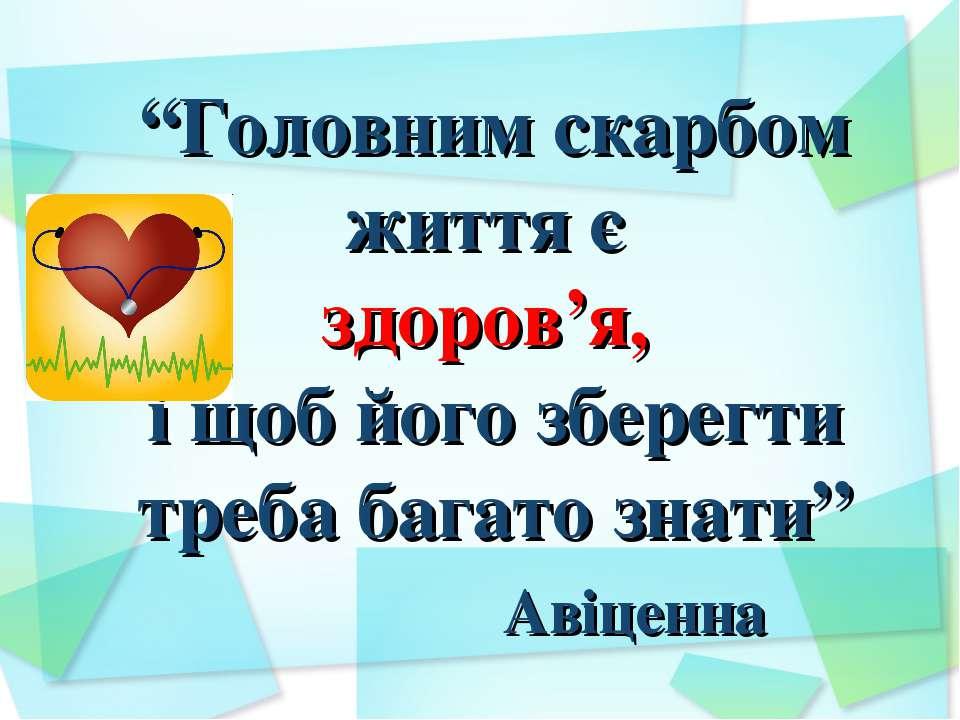 """""""Головним скарбом життя є здоров'я, і щоб його зберегти треба багато знати"""" А..."""