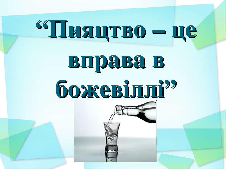 """""""Пияцтво – це вправа в божевіллі"""""""