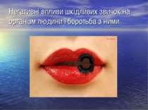 Негативні впливи шкідливих звичок на організм людини і боротьба з ними
