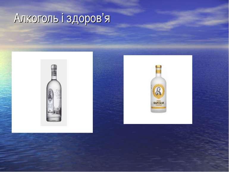 Алкоголь і здоров'я