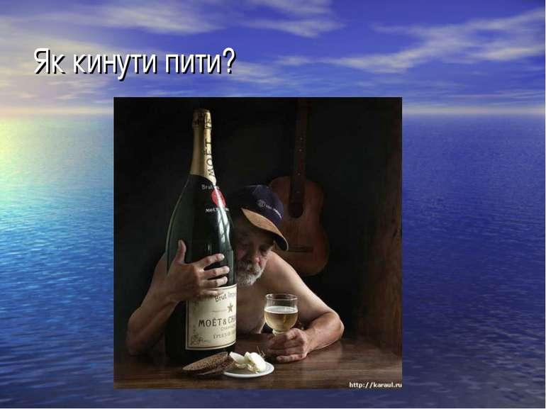 Як кинути пити?