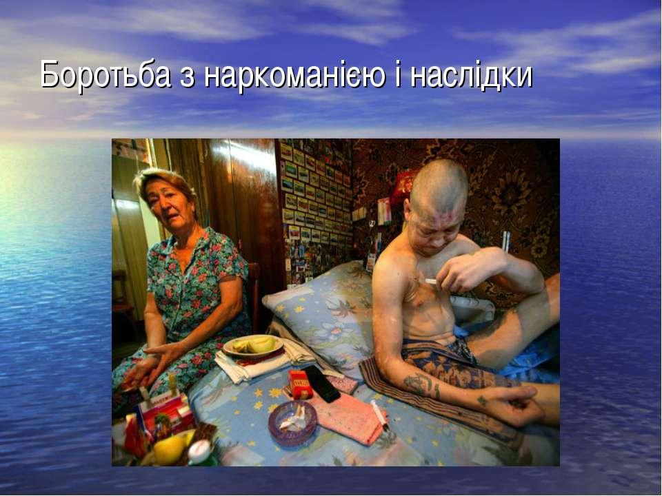 Боротьба з наркоманією і наслідки